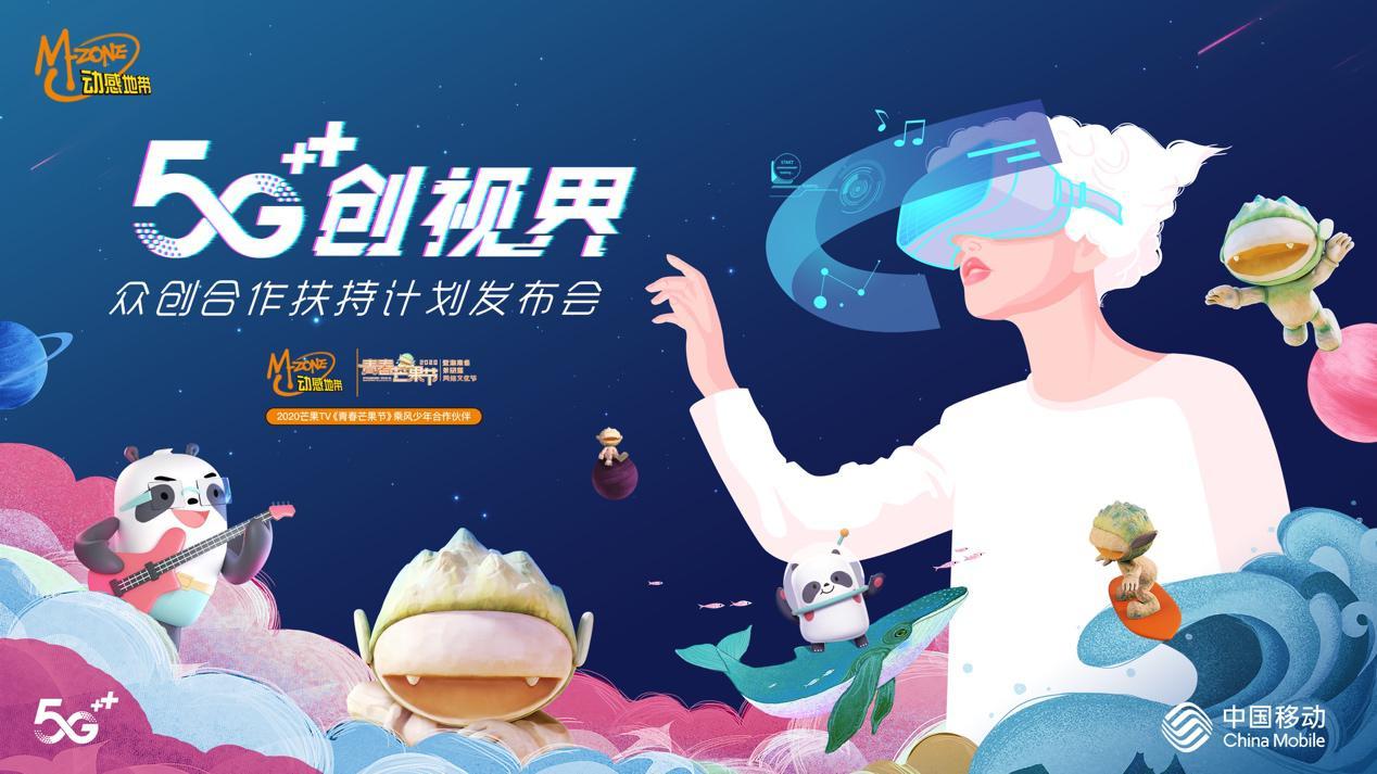 """众创合作扶持计划发布中国移动携手芒果开启""""5G创视界"""""""