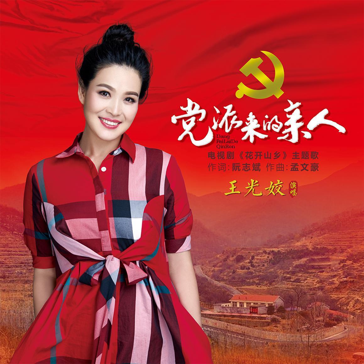 王光姣演唱34集电视剧连续剧《花开山乡》主题曲《党派来的亲人》发行