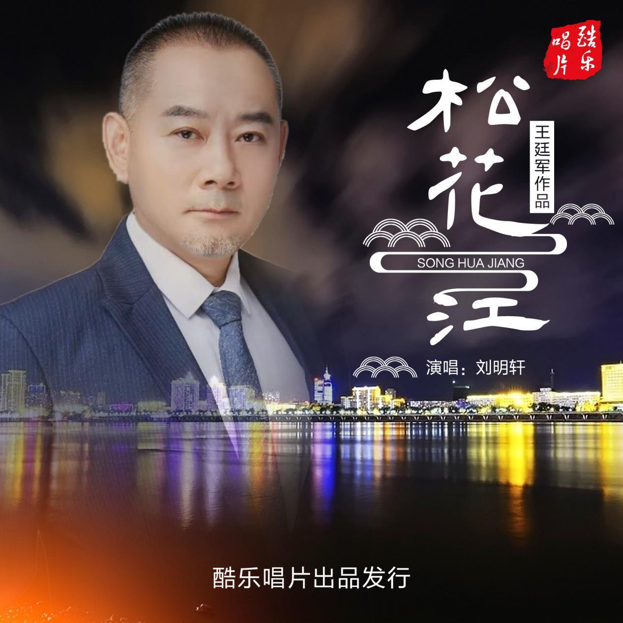 王廷军创作歌曲《松花江》发行获好评思乡之情引人共鸣
